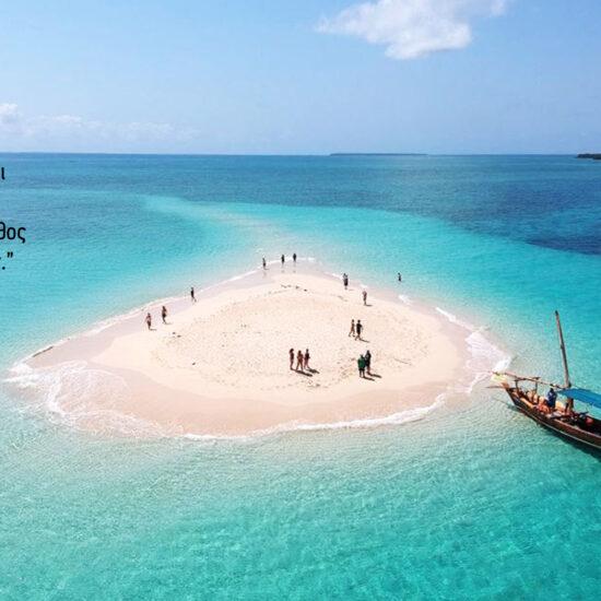 Zanzibar-2021